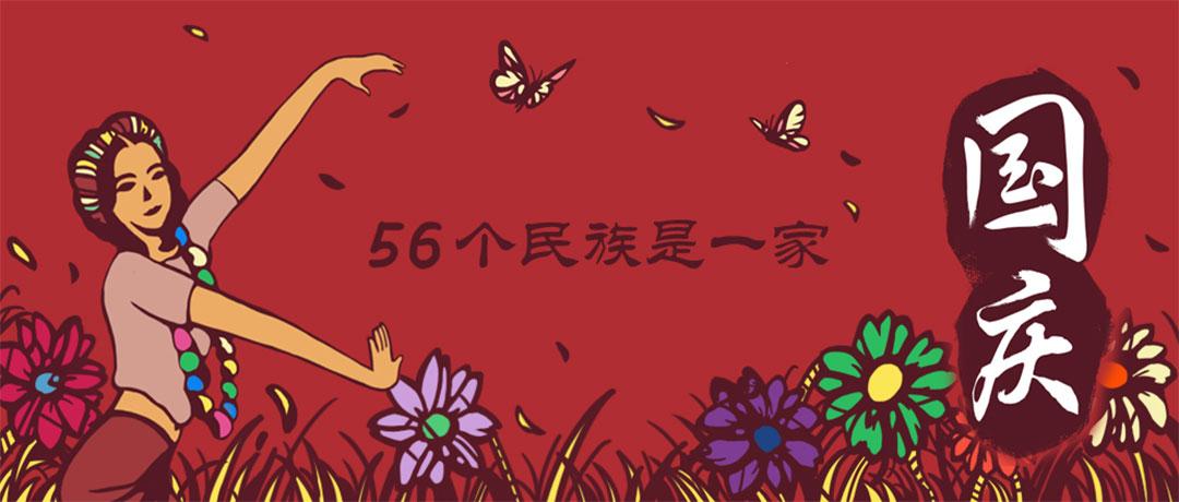 国庆节-卓易市场