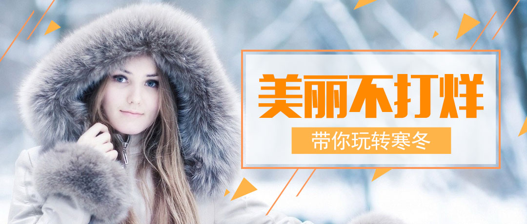 玩转寒冬-卓易市场