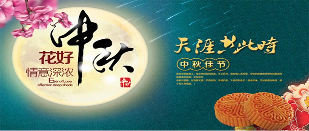 中秋节-卓易市场