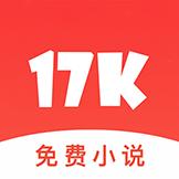 17K免费小说-卓易市场