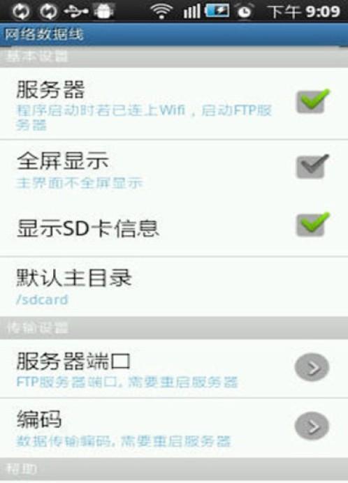 网络数据线免费下载-手机网络数据线安卓版下载-卓易